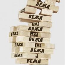 Настольная игра Arial Супер Вежа 54 деревянных блока